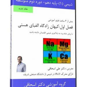 دکتر علی اسحاقی