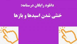 علی اسحاقی
